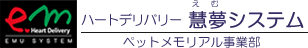 福岡県福岡市内・近郊のペット葬儀、海洋散骨【ハートデリバリー 慧夢(えむ)システム】