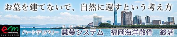 福岡海洋散骨 就活